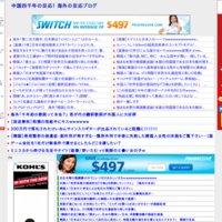 中国四千年の反応! 海外の反応ブログ